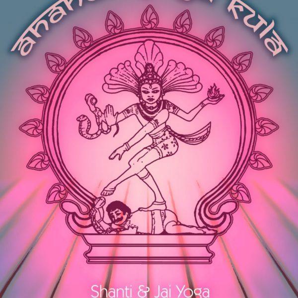 ananda-yoga-kula-colour-02